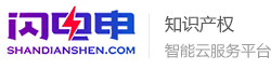 闪电申-知识产权智能云服务平台